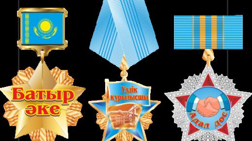 медали , ордена в векторе [CDR]