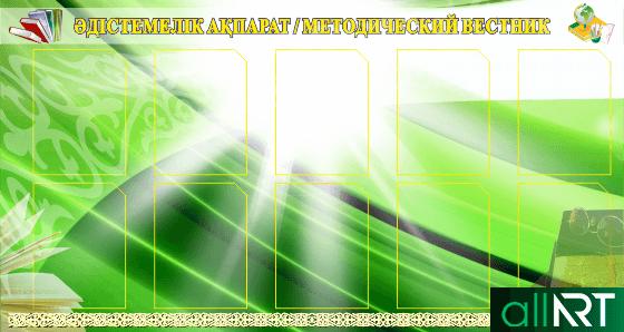 ӘДІСТЕМЕЛІК АҚПАРАТ / МЕТОДИЧЕСКИЙ ВЕСТНИК [CDR]