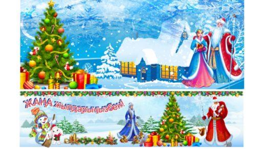 Баннер на Новый год в векторе [CDR]