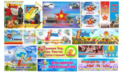 Комплект на 1 и 9 мая баннера, открытки в векторе [CDR]
