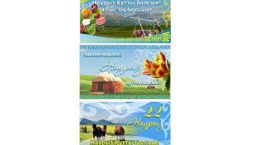 Баннер-билборд Наурыз, Баннера Наурыз РК для Казахстана [CDR]
