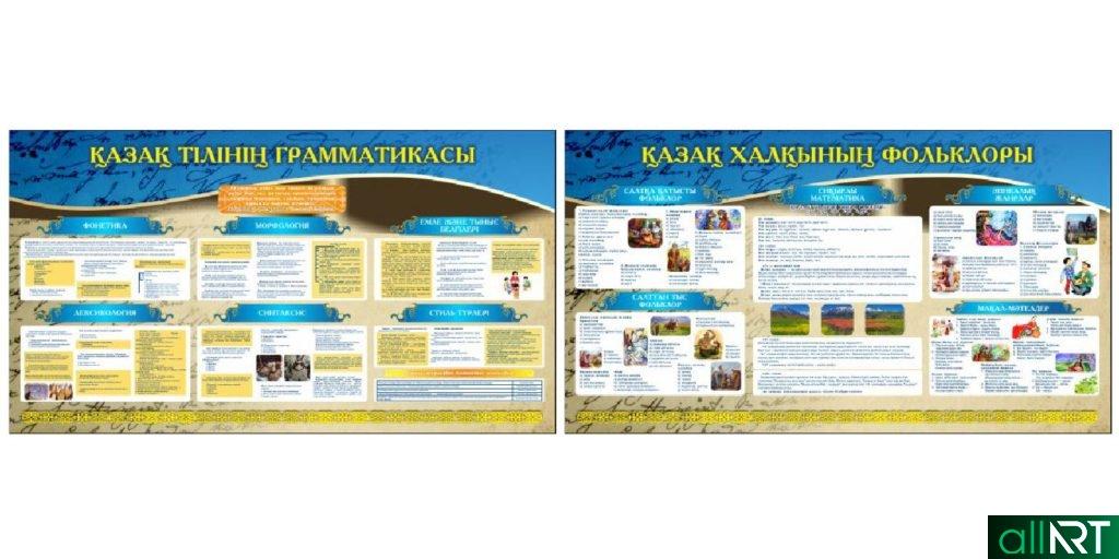 Грамматика, фольклор на казахском для учебных заведений в векторе РК [CDR]