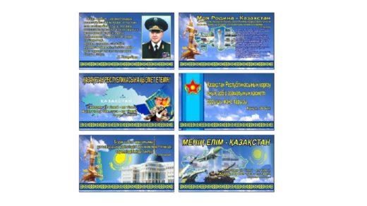 Военные баннера для РК , баннера вооруженные силы Казахстана [CDR]