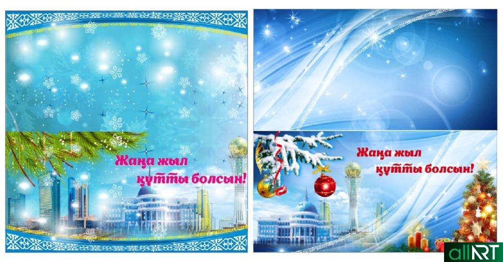 Новогодние открытки, пригласительные в векторе на казахском [CDR, PSD]