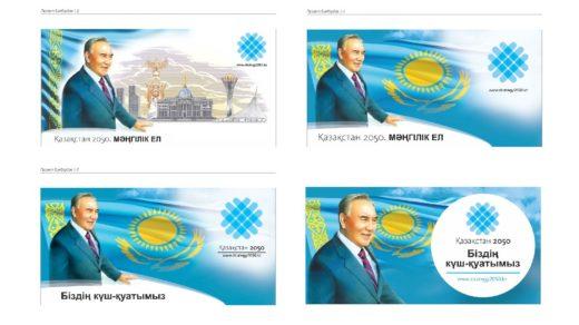 Баннер Билборд Казахстан 2050, президент РК [CDR]