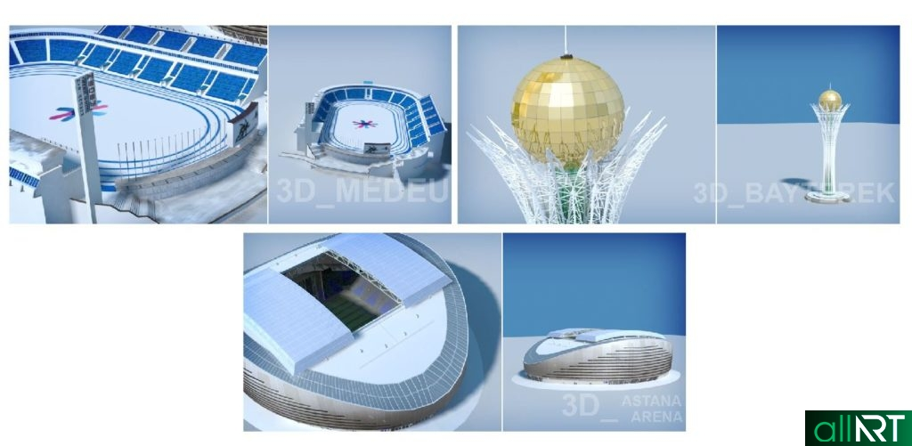 3D Астана арена, 3D Медеу, 3D Байтерек, [3Dmax]