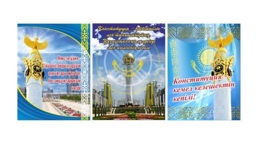 Баннер на день конституции РК, День Независимости РК [CDR]