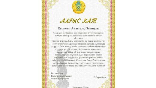 Грамота Казахстана, Алгыс хат, Благодарность [PSD]