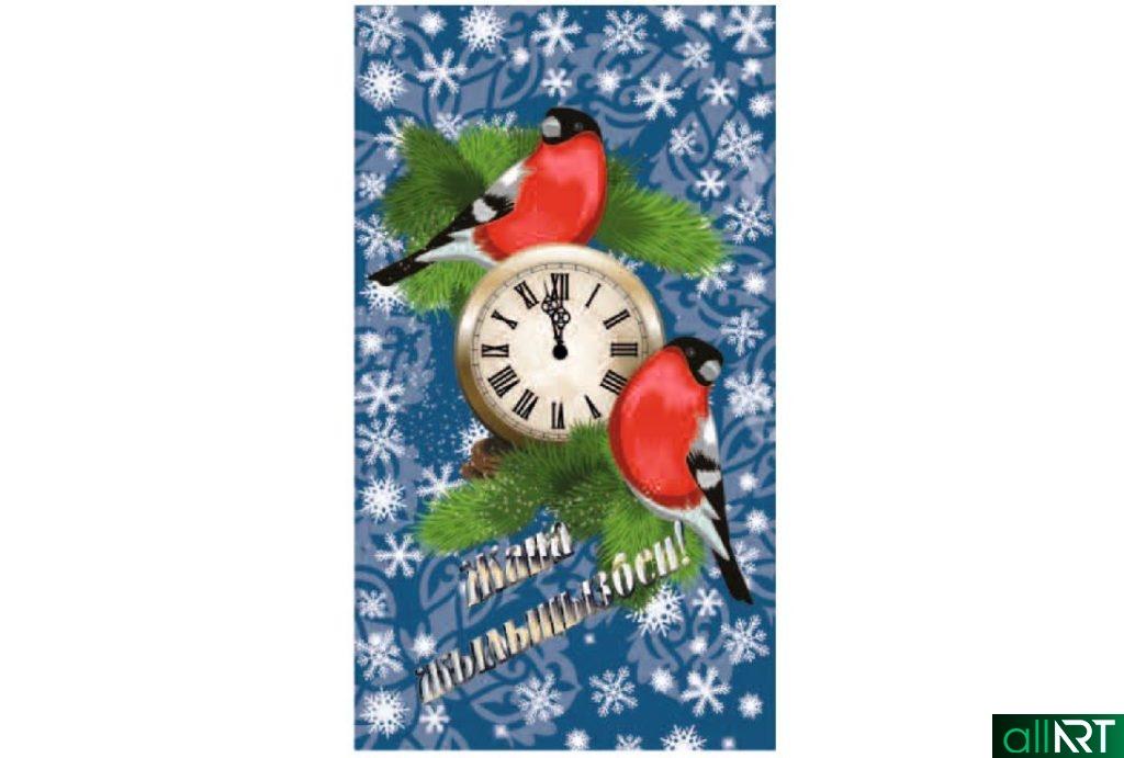 Новогодняя открытка со снегирями в векторе РК Казахстан [EPS]