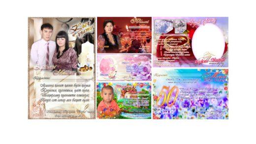 Юбилей на казахском, пригласительное бабушке на казахском, шакыру на казахком [PSD]
