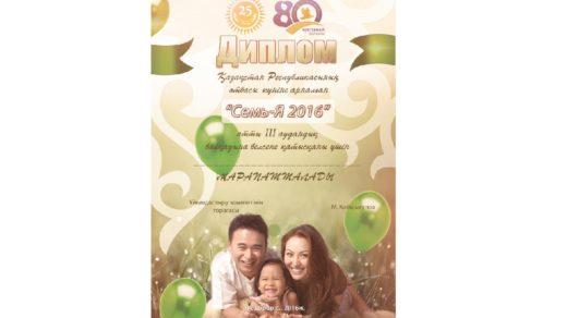 Дипломы на день семьи Казахстан [PSD]
