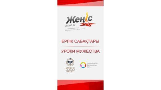 Стенд 180х80 волонтеры Казахстана [PSD]
