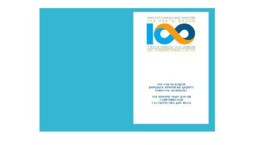 100 КОНКРЕТНЫХ ШАГОВ СОВРЕМЕННОЕ ГОСУДАРСТВО ДЛЯ ВСЕХ, 100 НАҚТЫ ҚАДАМ БАРШАҒА АРНАЛҒАН ҚАЗІРГІ ЗАМ