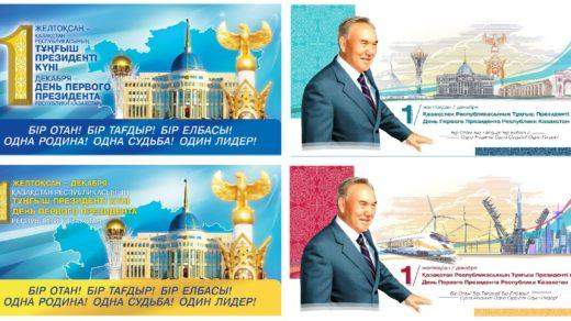День первого президента РК, баннер билборд Казахстан 1 декабря [TIF]