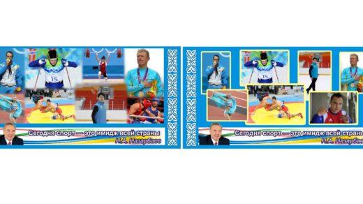 Спортивный баннер РК Казахстан в векторе [CDR]
