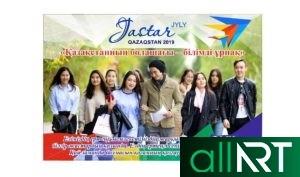 Красивый баннер jastar jyly, год молодежи 2019 РК [CDR]