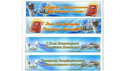 Баннер растяжка на День Конституции РК в векторе [CDR]