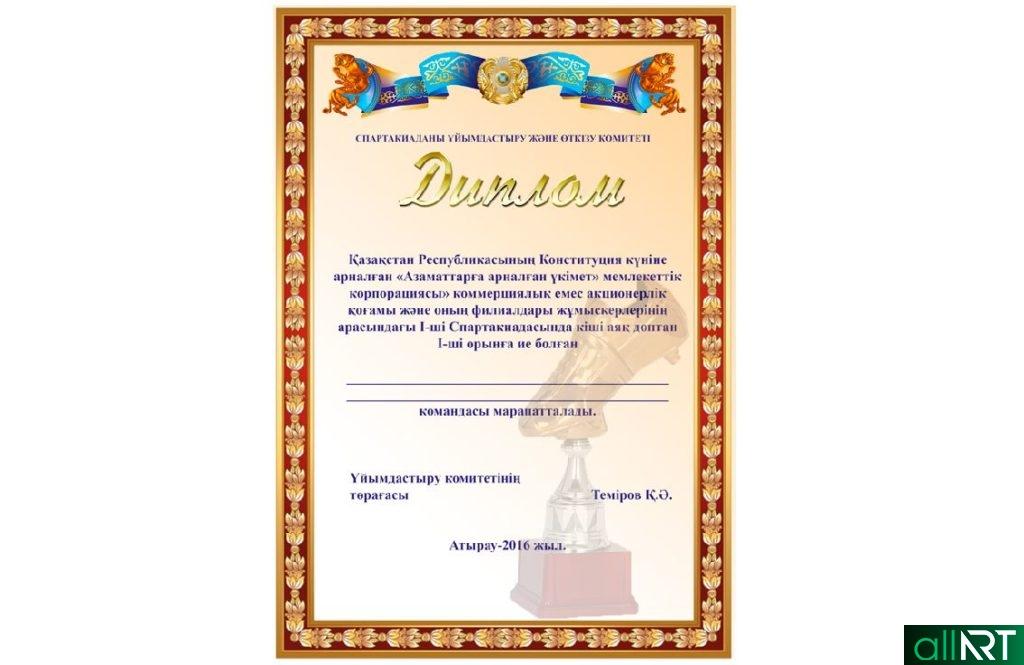 Спортивная грамота для Казахстана [PSD]