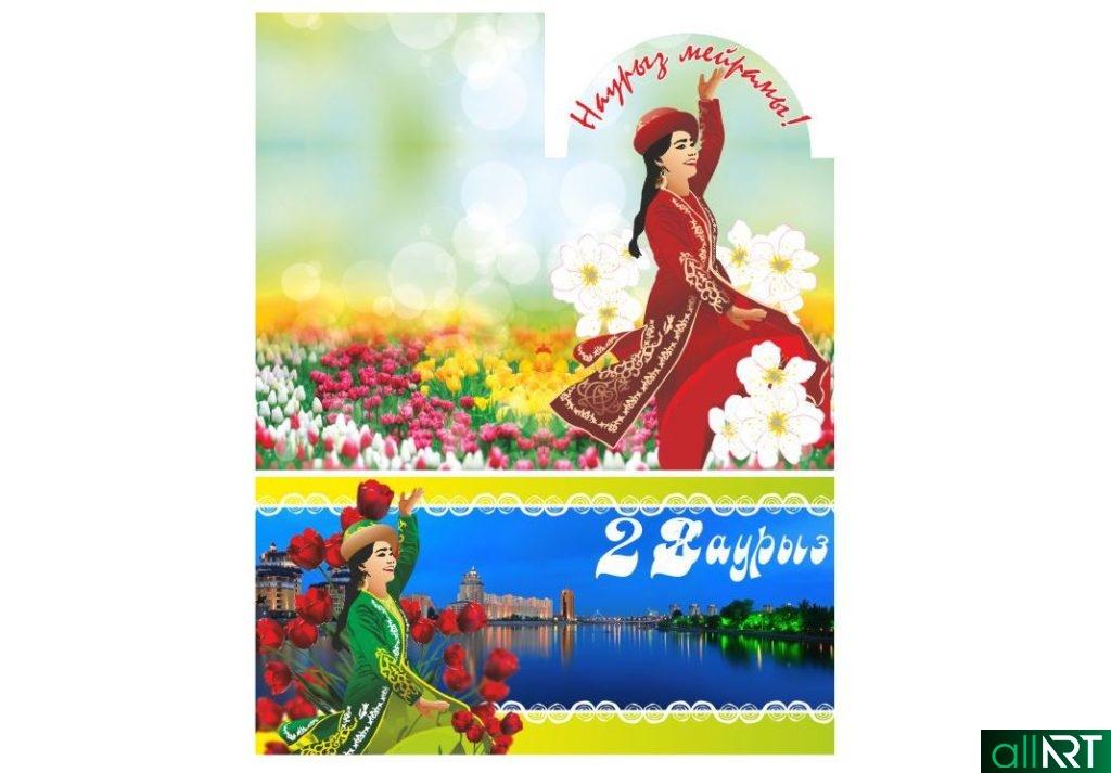Красивая открытка с девушкой на наурыз в векторе Казахстан РК [CDR]