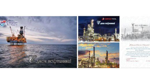 День нефтяника открытка поздравление [CDR]