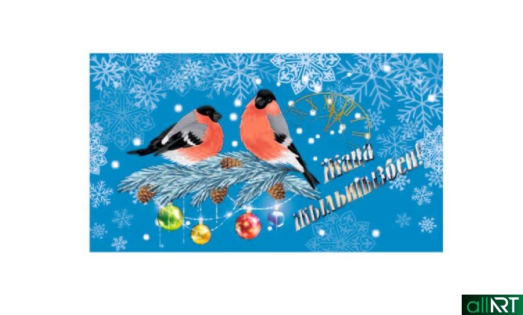 Новогодняя открытка в векторе РК [EPS]