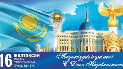 День независимости баннер РК в векторе [CDR]