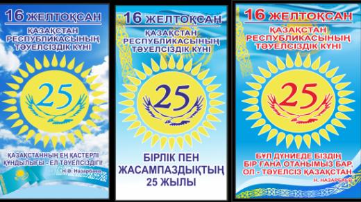 Вертикальные баннера 25 лет независимости РК в векторе [CDR]