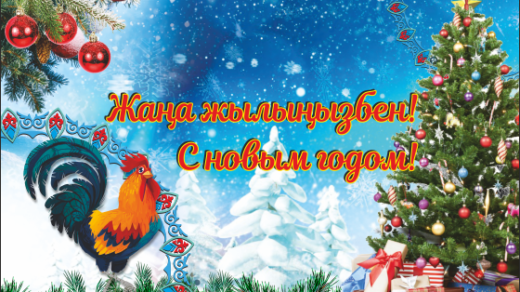 Баннер, открытка новый год в векторе [CDR]