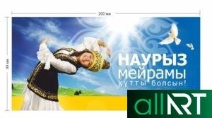 Красивый баннер на Наурыз 22 марта в векторе с казахскими орнаментами в зеленом фоне [CDR]