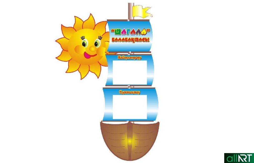 Стенд в виде корабля для детского сада в векторе [CDR]
