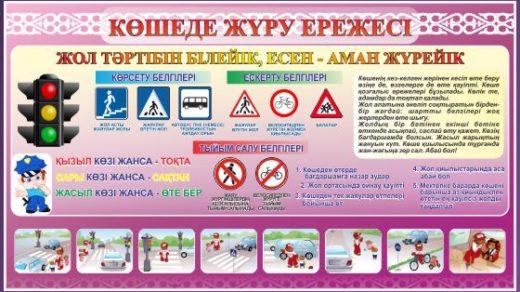 Правила дорожного движения на казахском РК Казахстан [CDR]