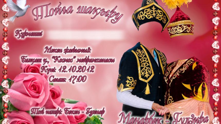 бэнкс поздравления на день свадьбу на казахском и русском такое как
