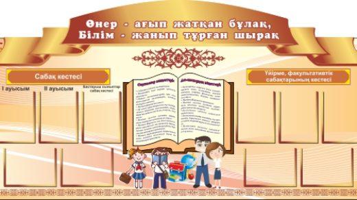 Стенд расписание в векторе с казахскими орнаментами [ CDR ]