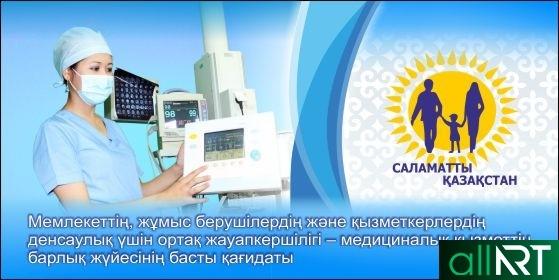 Медицинский баннер РК, Саламатты өмір Казахстан вектор [CDR]
