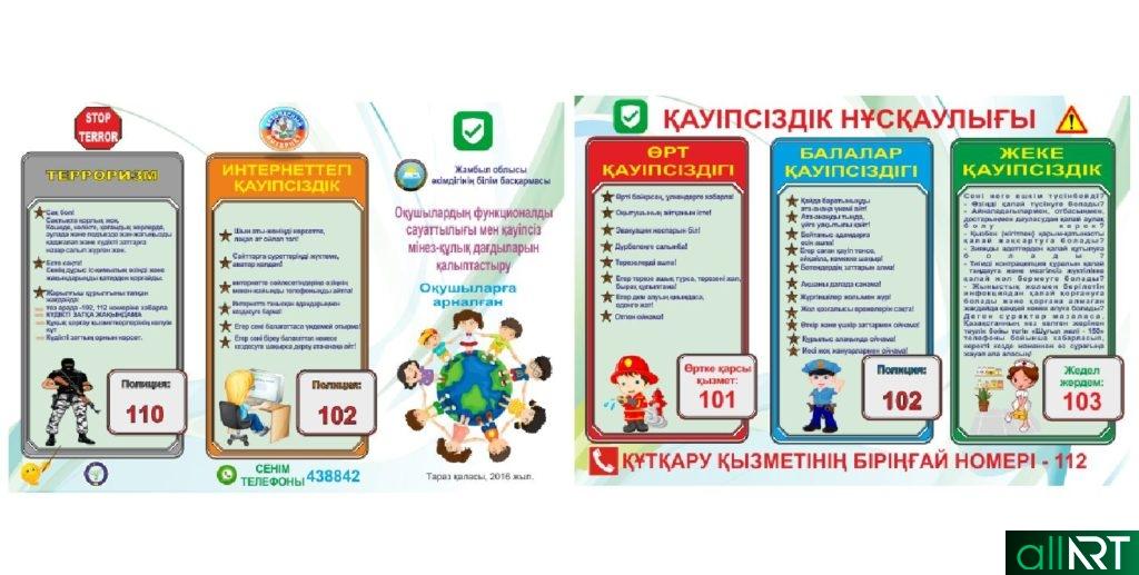 Стенды для детей о мере предосторожности в векторе РК [CDR]