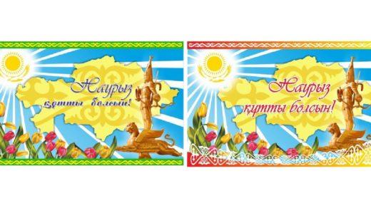 Баннер на Наурыз Казахстан в векторе [CDR]