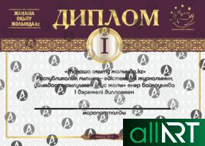 Комплект грамот, благодарственные, похвальные листы [CDR, PSD]