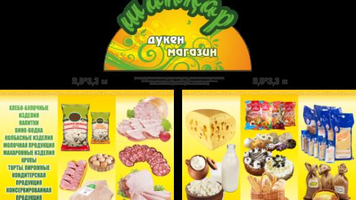 Дизайн продуктового магазина в Казахстане, РК в векторе [CDR]
