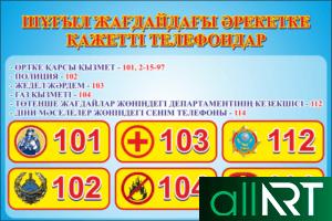Стенд, фон с казахскими орнаментами в векторе [CDR]