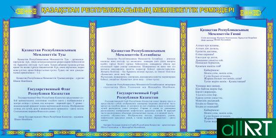 Правильный стенд с государственной символикой РК Казахстана в векторе [CDR]