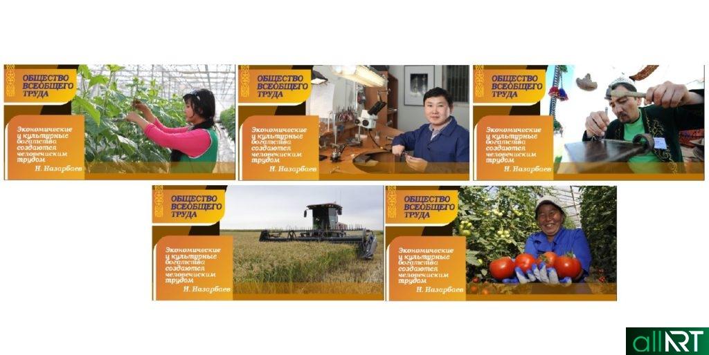 Баннера общества всеобщего труда РК Казахстана в векторе [CDR]
