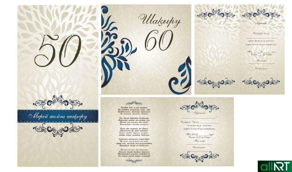Пригласительная открытка на 50, 60 лет,юбилей 50 лет [CDR]
