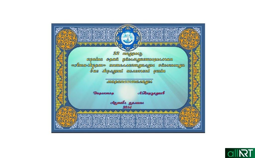 Грамота, логотип Каз ГЗУ колледж Актобе [PSD]