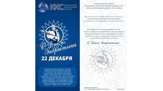 Открытка на День Энергетика 22 декабря в векторе [CDR]