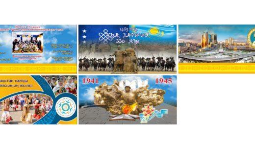 Баннера для Казахстана РК в векторе универсальные [CDR]