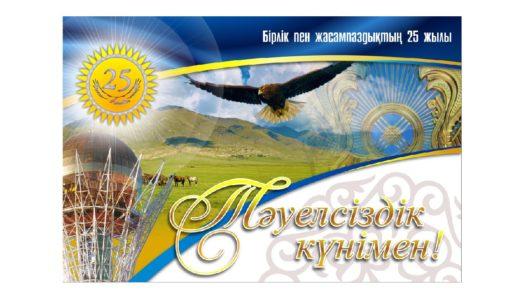 Красивый баннер на День независимости 25 лет единства и созидательности РК в векторе [CDR]