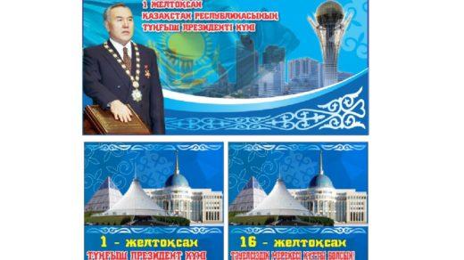 Баннер день президента РК 1 декабря [CDR]