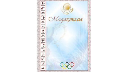 Грамота для Казахстана, спортивная грамота РК [CDR]