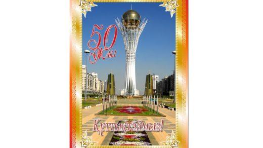 Открытка с казахскими орнаментами на юбилей, Астана, Казахстан [CDR]