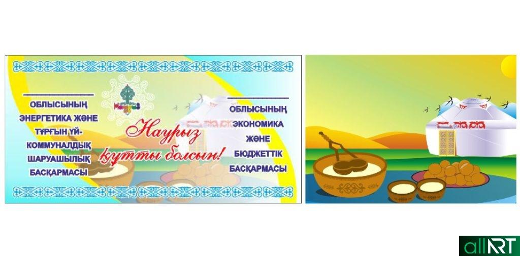 Баннер на наурыз в векторе РК Казахстан [CDR]